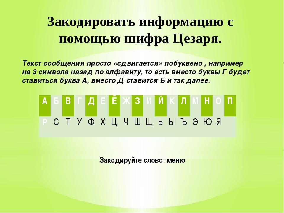 Закодировать информацию с помощью шифра Цезаря. Текст сообщения просто «сдвиг...