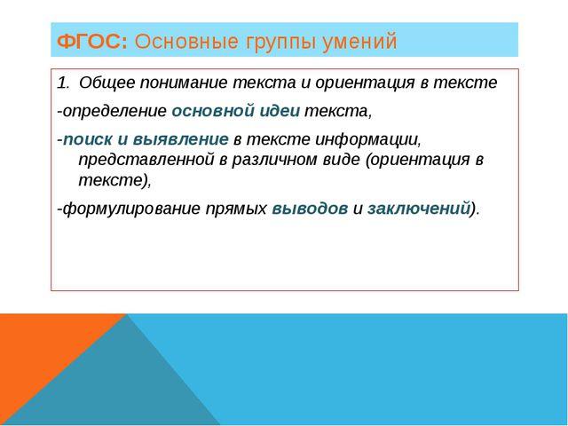 ФГОС: Основные группы умений Общее понимание текста и ориентация в тексте -оп...