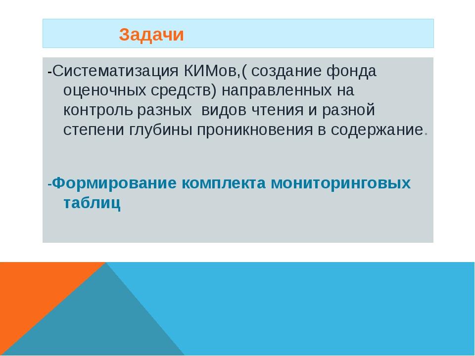 Задачи -Систематизация КИМов,( создание фонда оценочных средств) направлен...