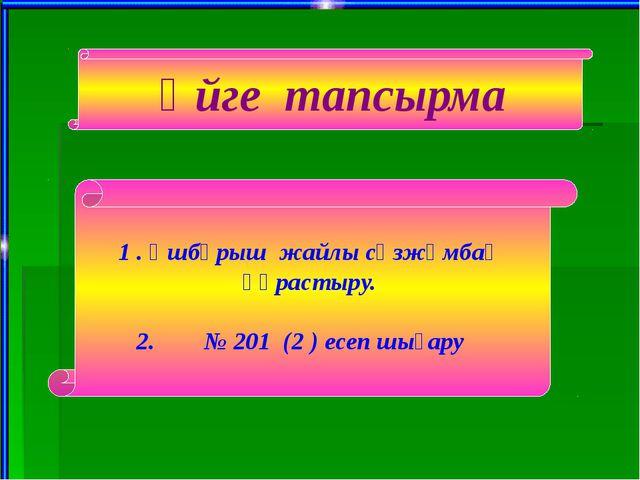 1 . Үшбұрыш жайлы сөзжұмбақ құрастыру. 2. № 201 (2 ) есеп шығару Үйге тапсырма