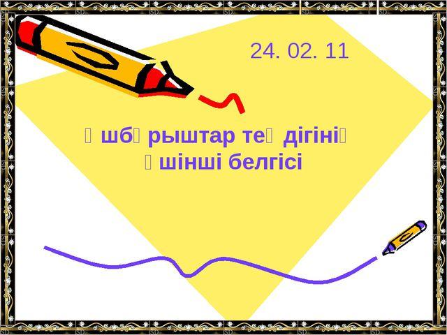 24. 02. 11 Үшбұрыштар теңдігінің үшінші белгісі