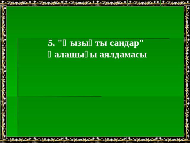 """5. """"Қызықты сандар"""" қалашығы аялдамасы"""