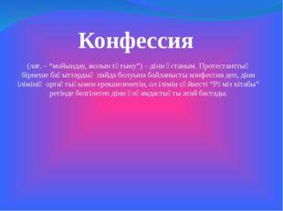 """Конфессия (лат. – """"мойындау, жолын тұтыну"""") – діни ұстаным. Протестанттық бір"""