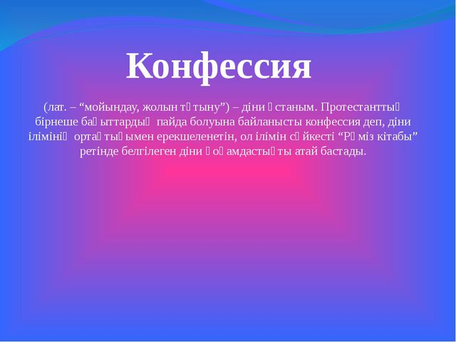 """Конфессия (лат. – """"мойындау, жолын тұтыну"""") – діни ұстаным. Протестанттық бір..."""