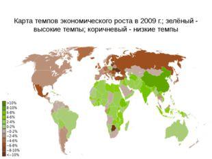 Карта темпов экономического роста в 2009 г.; зелёный - высокие темпы; коричне