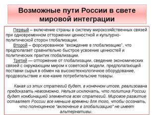 Возможные пути России в свете мировой интеграции