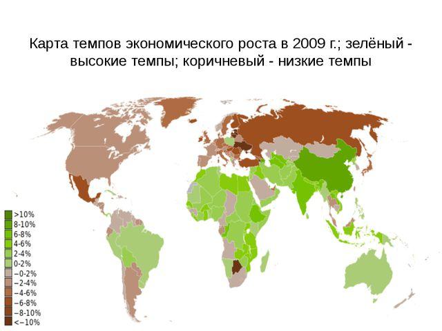 Карта темпов экономического роста в 2009 г.; зелёный - высокие темпы; коричне...