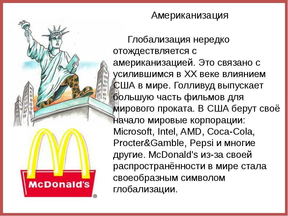 Американизация  Глобализация нередко отождествляется с американизацие...