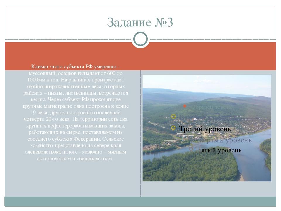 Климат этого субъекта РФ умеренно - муссонный, осадков выпадает от 600 до 10...