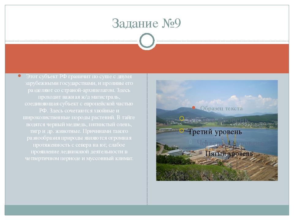 Этот субъект РФ граничит по суше с двумя зарубежными государствами, и пролив...