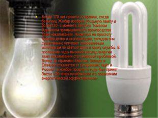 Более 170 лет прошло со времен, когда бельгиец Жобар изобрел угольную лампу и