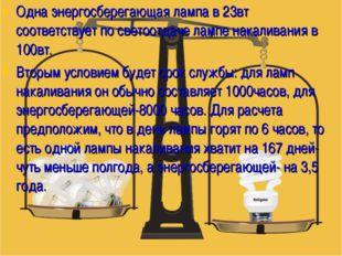 Одна энергосберегающая лампа в 23вт соответствует по светоотдаче лампе накали