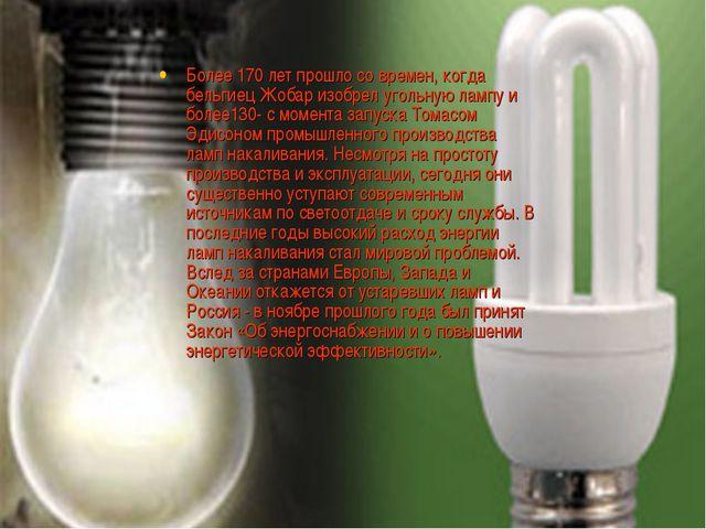 Более 170 лет прошло со времен, когда бельгиец Жобар изобрел угольную лампу и...