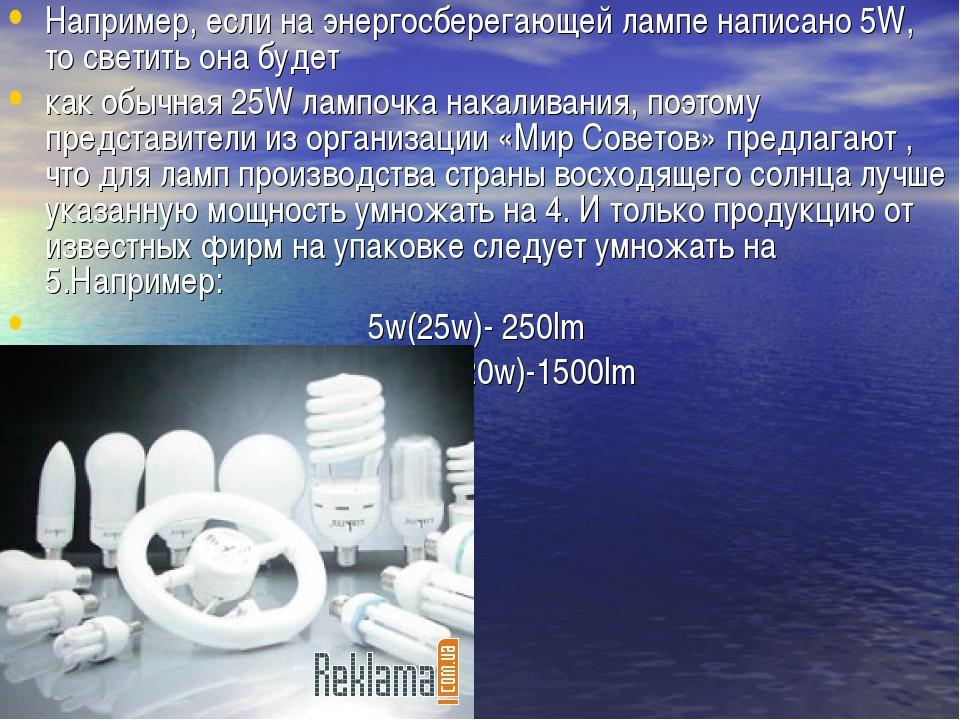 Например, если на энергосберегающей лампе написано 5W, то светить она будет к...