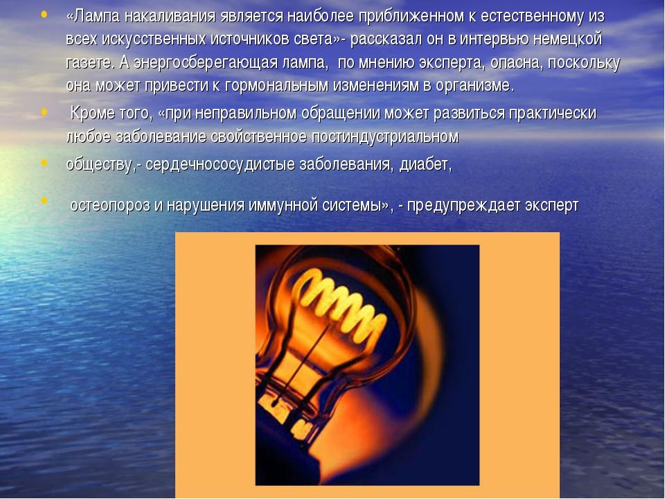 «Лампа накаливания является наиболее приближенном к естественному из всех иск...