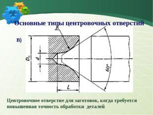 В) Центровочное отверстие для заготовок, когда требуется повышенная точность