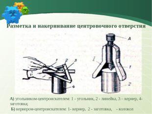 А) угольником-центроискателем: 1 - угольник, 2 - линейка, 3 – кернер, 4-загот