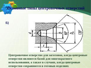 Б Б Б) Центровочное отверстие для заготовок, когда центровые отверстия являют