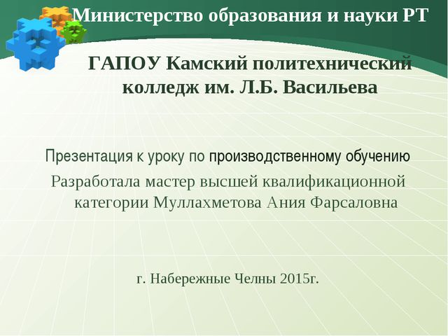 Министерство образования и науки РТ ГАПОУ Камский политехнический колледж им....