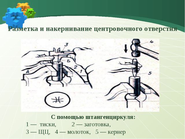 Разметка и накернивание центровочного отверстия С помощью штангенциркуля: 1 —...
