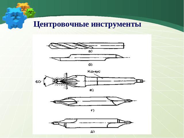Центровочные инструменты