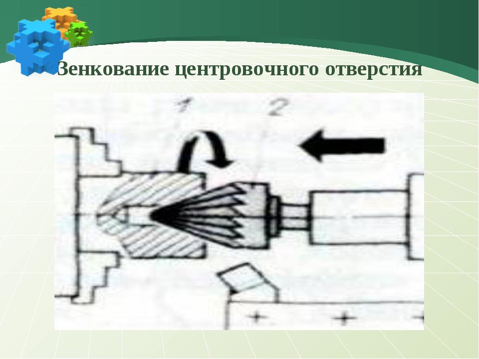Зенкование центровочного отверстия