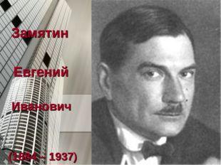Замятин Евгений Иванович (1884–1937)