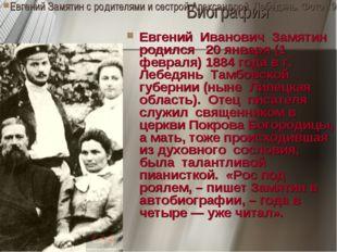 Биография Евгений Иванович Замятин родился 20 января (1 февраля) 1884 года в