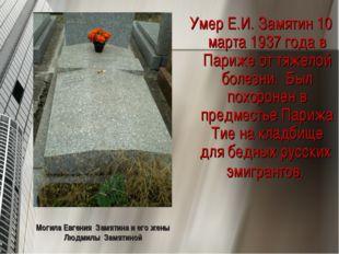 Могила Евгения Замятина и его жены Людмилы Замятиной Умер Е.И. Замятин 10 мар