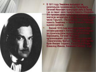 В 1911 году Замятина высылают за нелегальное проживание из Пeтербурга. Евгени