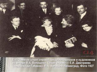 Е.И. Замятин (стоит справа) среди литераторов и художников на вечере М.А. Во