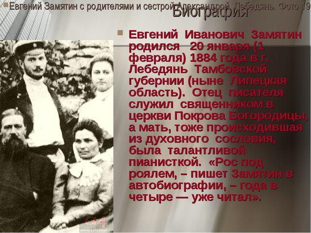 Биография Евгений Иванович Замятин родился 20 января (1 февраля) 1884 года в...