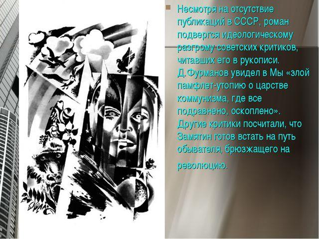 Несмотря на отсутствие публикаций в СССР, роман подвергся идеологическому раз...