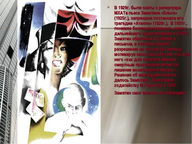 В 1929г. были сняты с репертуара МХАТа пьеса Замятина «Блоха» (1925г.), запре...