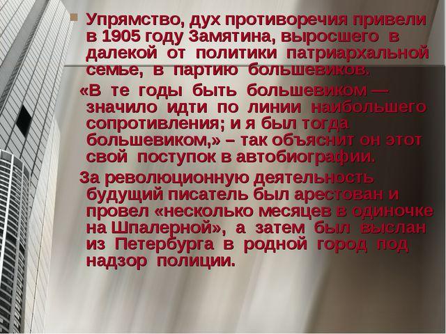 Упрямство, дух противоречия привели в 1905 году Замятина, выросшего в далекой...
