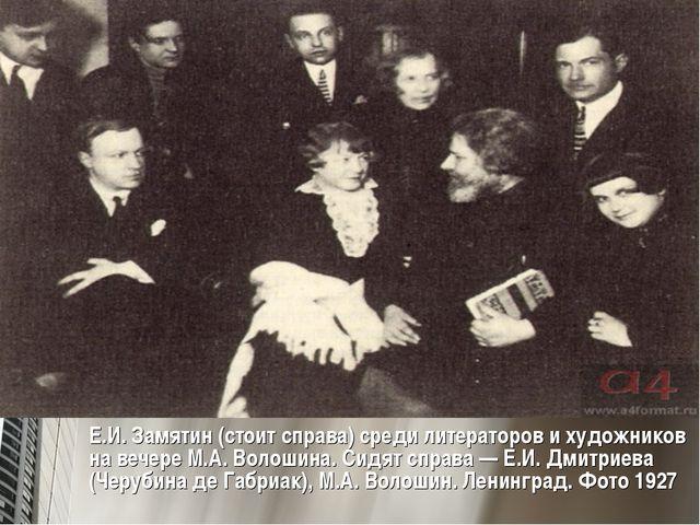 Е.И. Замятин (стоит справа) среди литераторов и художников на вечере М.А. Во...