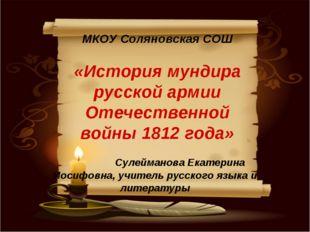 МКОУ Соляновская СОШ «История мундира русской армии Отечественной войны 1812