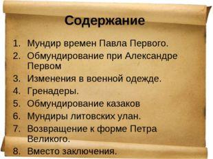 Содержание Мундир времен Павла Первого. Обмундирование при Александре Первом