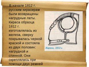 В начале 1812 г. русским кирасирам были возвращены нагрудные латы. Кираса об