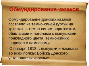 Обмундирование казаков Обмундирование донских казаков состояло из темно-синей