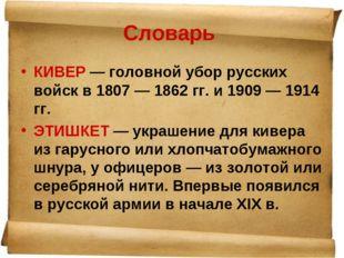 Словарь КИВЕР — головной убор русских войск в 1807 — 1862 гг. и 1909 — 1914 г