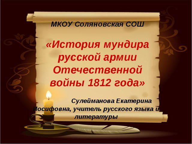 МКОУ Соляновская СОШ «История мундира русской армии Отечественной войны 1812...