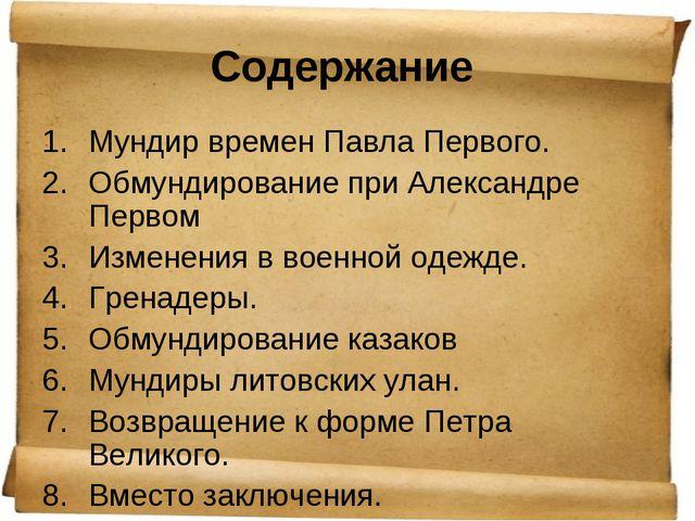 Содержание Мундир времен Павла Первого. Обмундирование при Александре Первом...