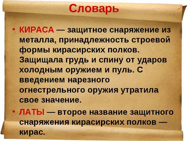 Словарь КИРАСА — защитное снаряжение из металла, принадлежность строевой форм...