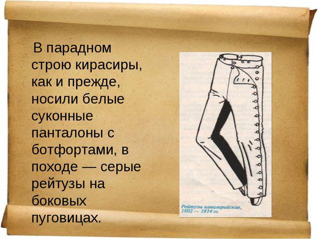 В парадном строю кирасиры, как и прежде, носили белые суконные панталоны с б...