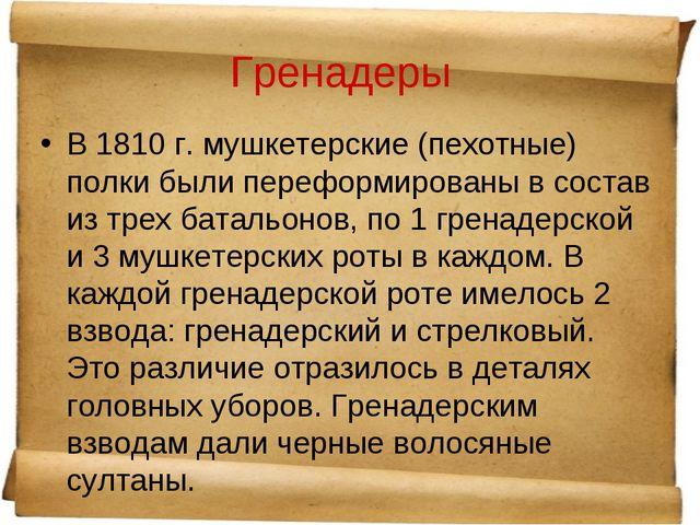 Гренадеры В 1810 г. мушкетерские (пехотные) полки были переформированы в сост...