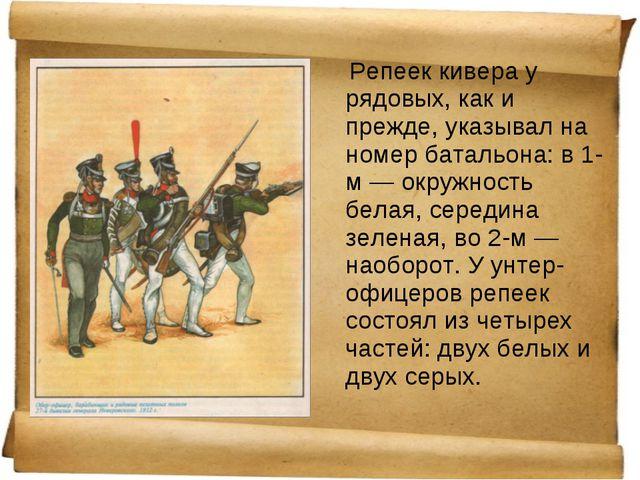 Репеек кивера у рядовых, как и прежде, указывал на номер батальона: в 1-м —...