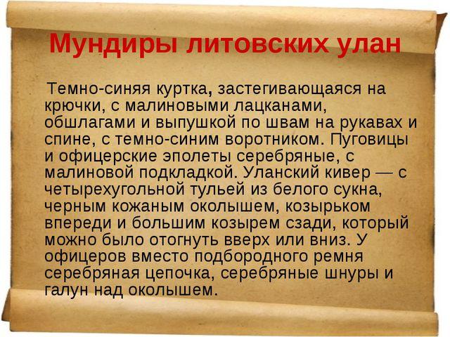 Мундиры литовских улан Темно-синяя куртка, застегивающаяся на крючки, с малин...