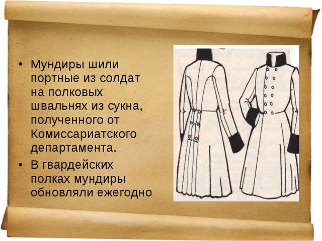 Мундиры шили портные из солдат на полковых швальнях из сукна, полученного от...