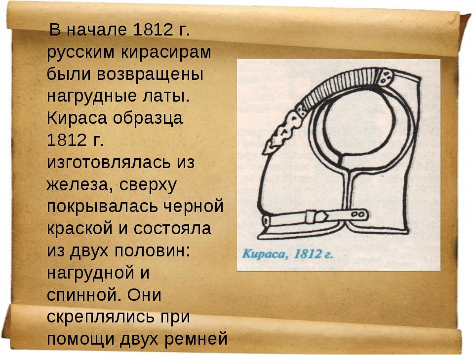 В начале 1812 г. русским кирасирам были возвращены нагрудные латы. Кираса об...